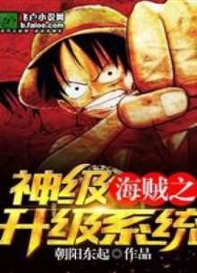 Marvel Chi One Piece Hệ Thống